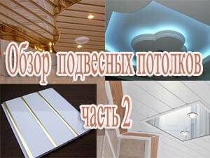 Разновидности подвесных потолков часть 2