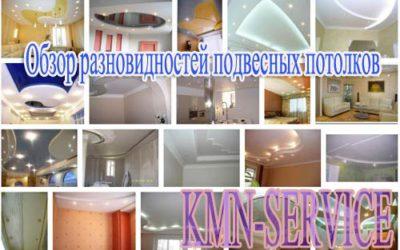 Обзор разновидностей подвесных потолков часть 1